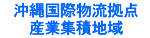 沖縄国際物流拠点産業集積地域